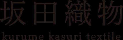 坂田織物 Kurume Kasuri textile